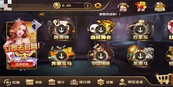 唐朝电玩城28杠