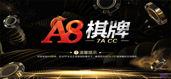 开元a8棋牌
