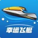 飞艇计划全天免费软件