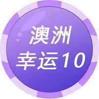 澳洲幸运10精准计划免费