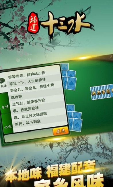 福建十三水游戏