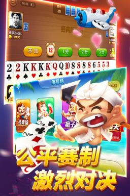 送68元斗地主赢真钱