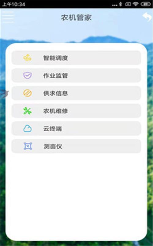 东台智慧农业