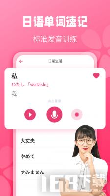 寿司日语学习