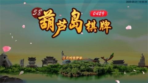 58葫芦岛棋牌