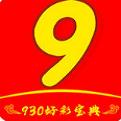 930好彩十码三期必出