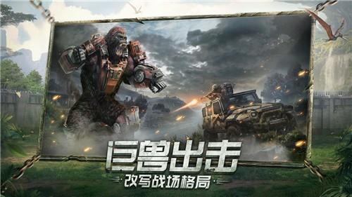 巨兽战场2