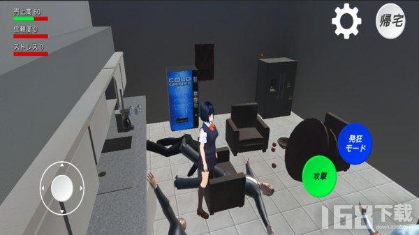 校园办公室模拟器