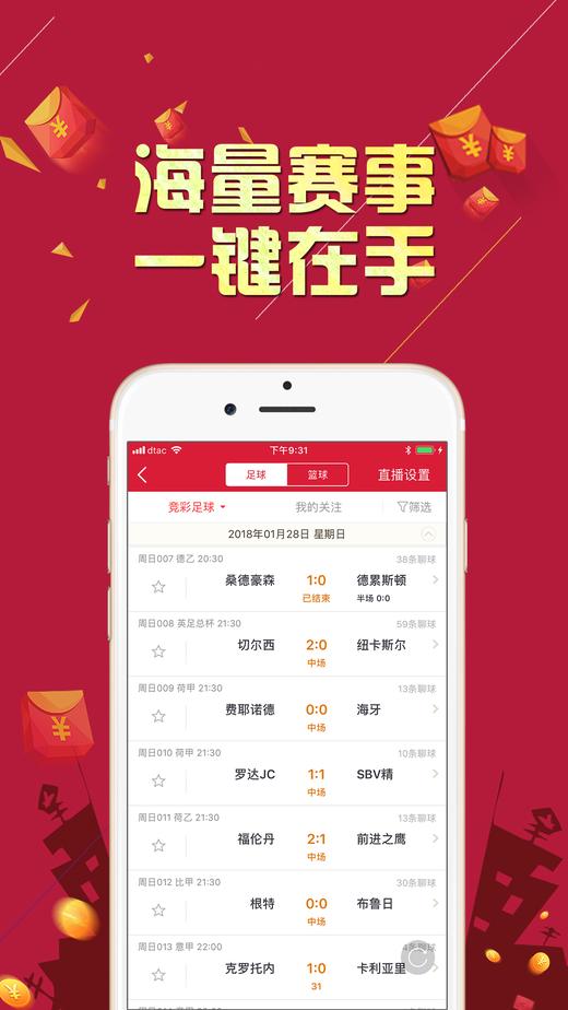 香港大型免费六台彩图库