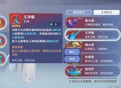 梦幻新诛仙元素法宝选择哪个合适 梦幻新诛仙元素法宝详细介绍