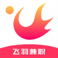 飞羽兼职app最新版 v1.0.1