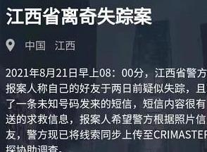 犯罪大师江西省离奇失踪案凶手是谁 8.21江西省离奇失踪案答案分享