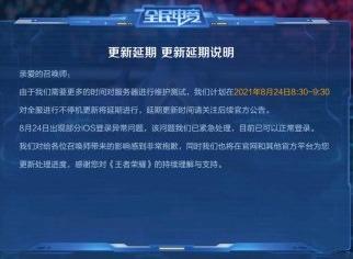王者荣耀8月24日几点开始更新 游戏怎么登录异常解决办法