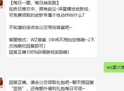 在昨日推文中拥有赵云 淬星耀世皮肤后可免费领取的皮肤专属个性动作叫什么