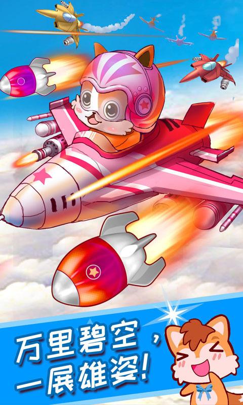 儿童益智打飞机