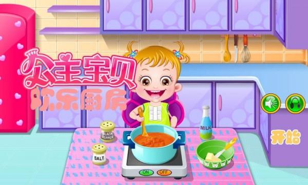 公主宝贝欢乐厨房