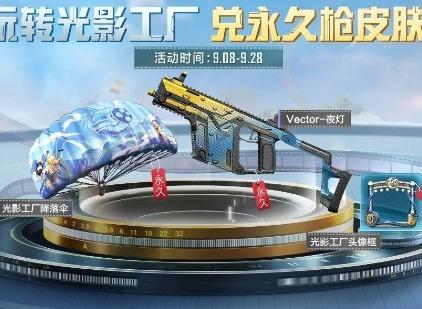 和平精英光影工厂降落伞怎么获取 和平精英光影工厂降落伞获取方法