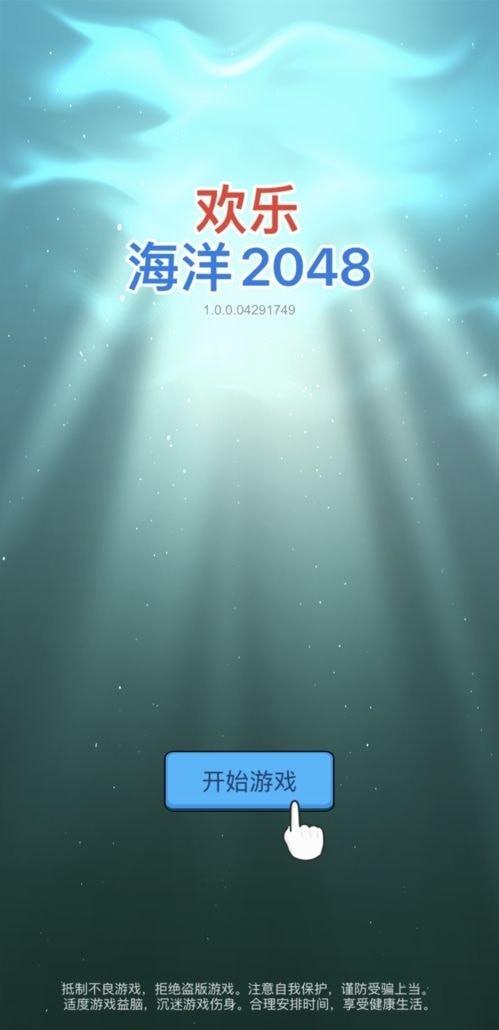 欢乐海洋2048