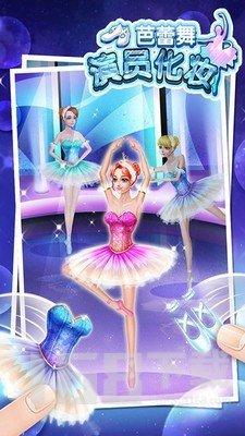 芭蕾舞演员化妆