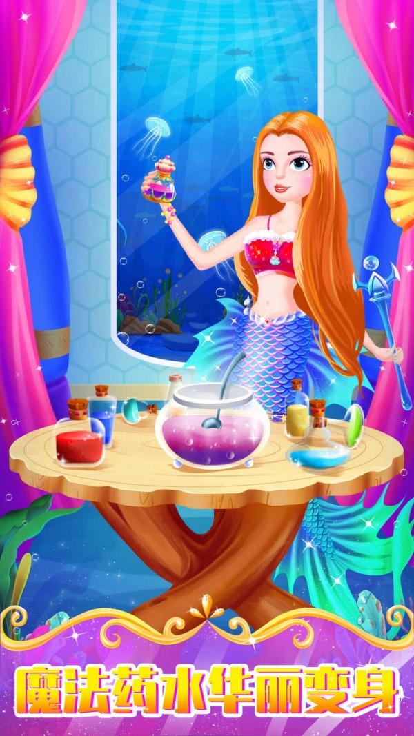 美人鱼小公主换装