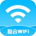 联合wifi