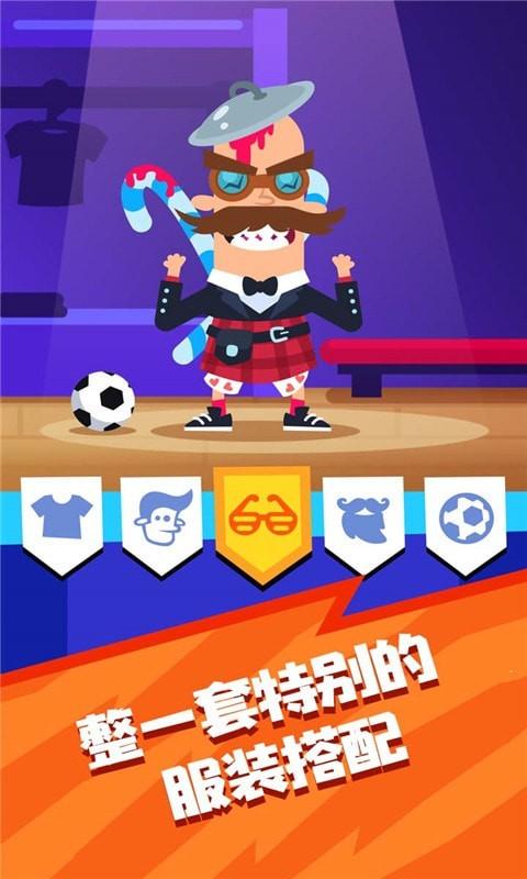 世界杯足球挑战赛
