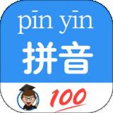 汉字拼音转换