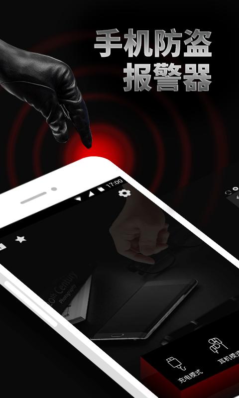 手机防盗报警器