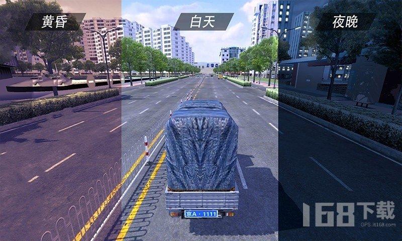 遨游公路模拟