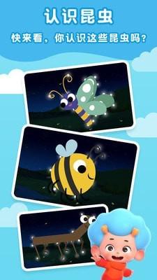 昆虫探险记